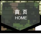 导弹车模型