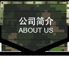 军事说球帝app权限